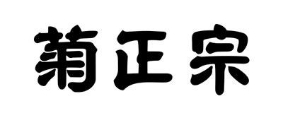 菊正宗酒造株式会社