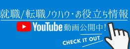 リベキャリ就職・転職チャンネル